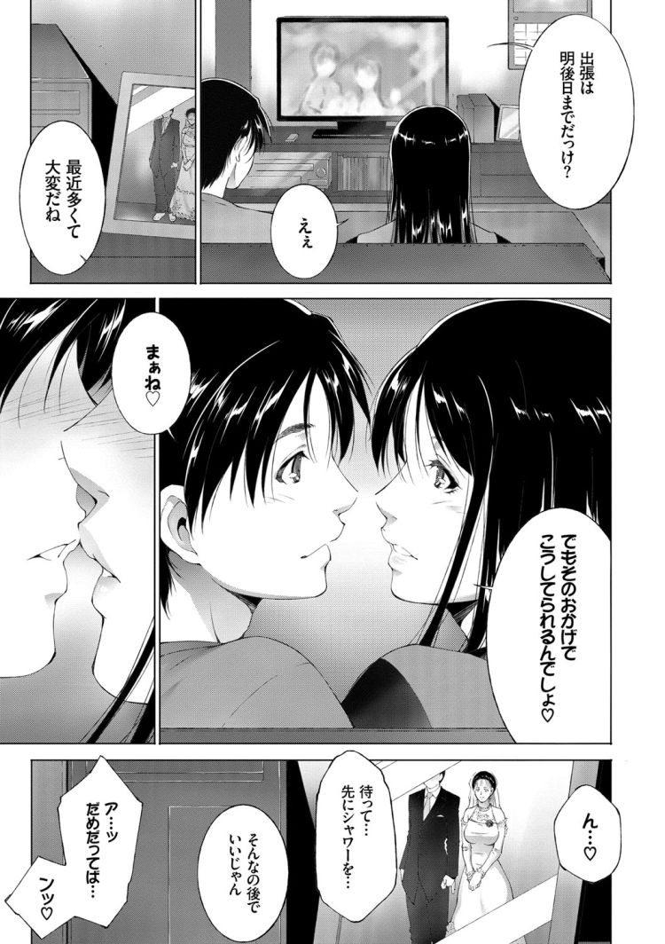 偽装結婚_00003