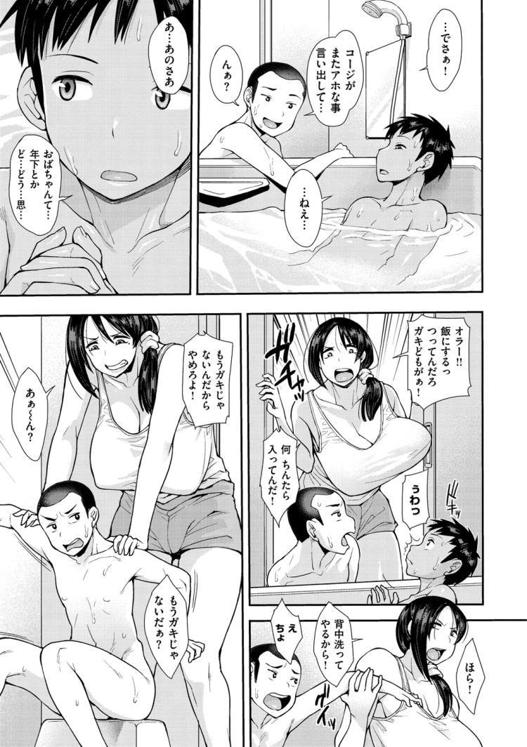 おばコン_00003