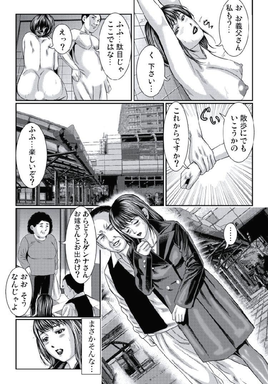 人妻いじり2_00004
