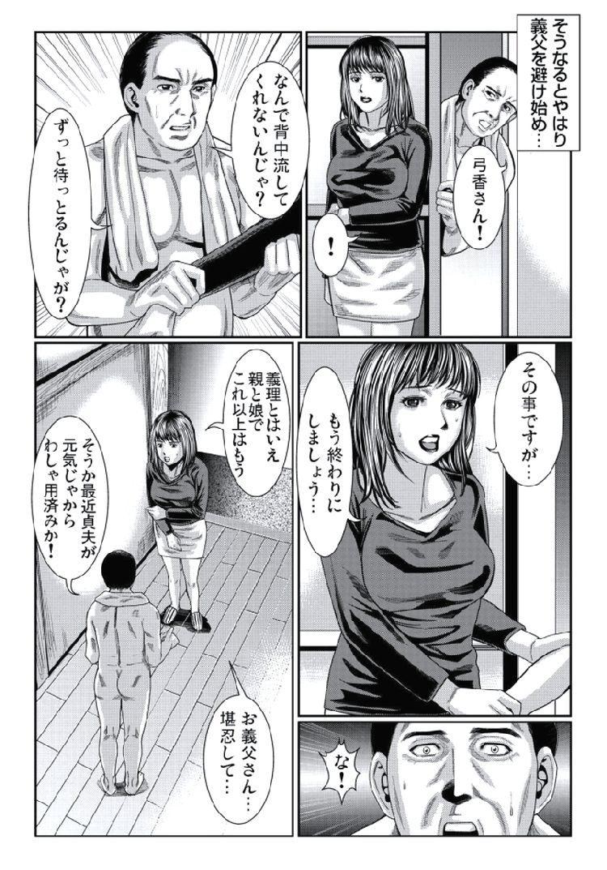人妻いじり2_00015