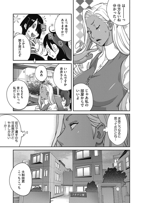 地味巨乳黒川さんkんおHなOL性活_00003
