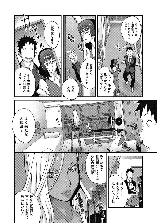 地味巨乳黒川さんkんおHなOL性活_00004