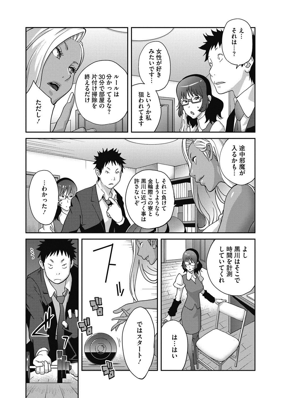地味巨乳黒川さんkんおHなOL性活_00005