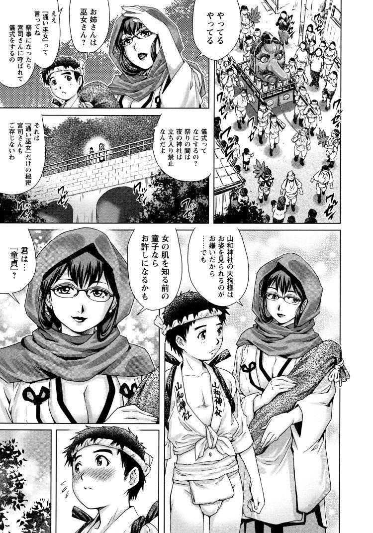 童貞と秘祭_00003