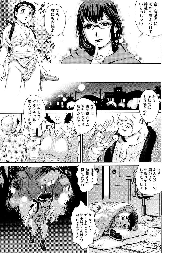 童貞と秘祭_00005