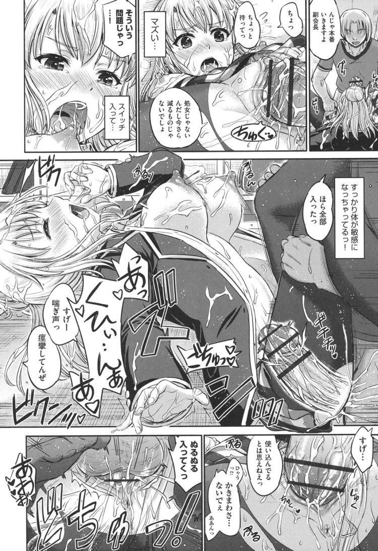 彼女と蒼き肉欲の円陣_00010