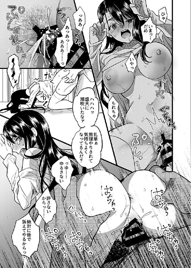 人妻蹂躙~一児の母が雌になる瞬間(とき)~_00009