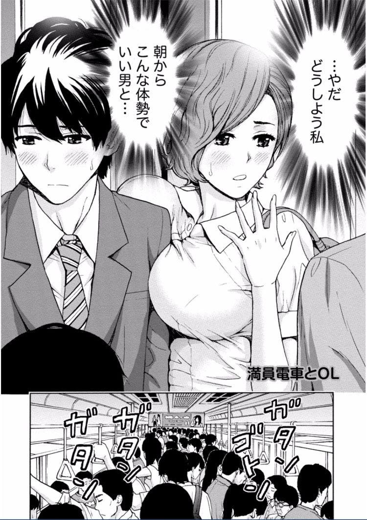 満員電車とOL_00002