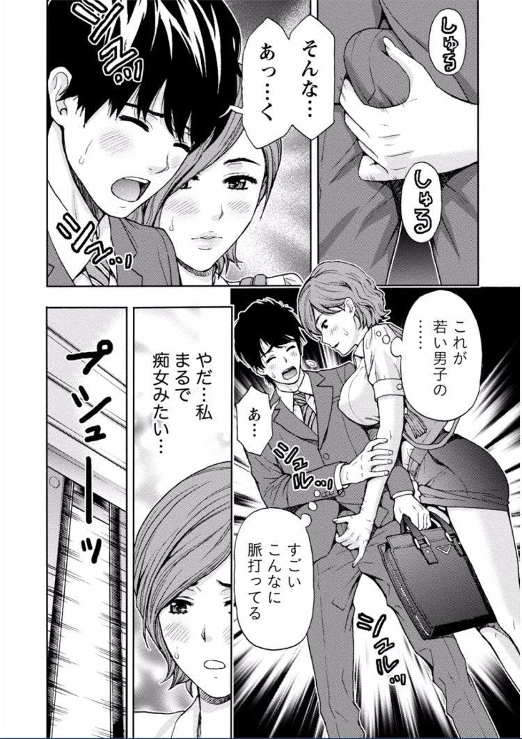 満員電車とOL_00007