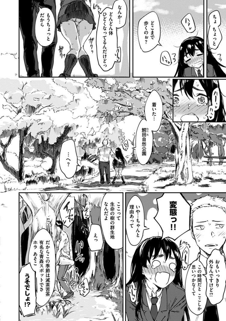恋花粉の季節_00010