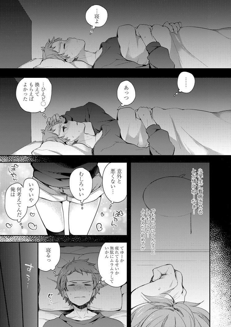 めでぃかる_00003