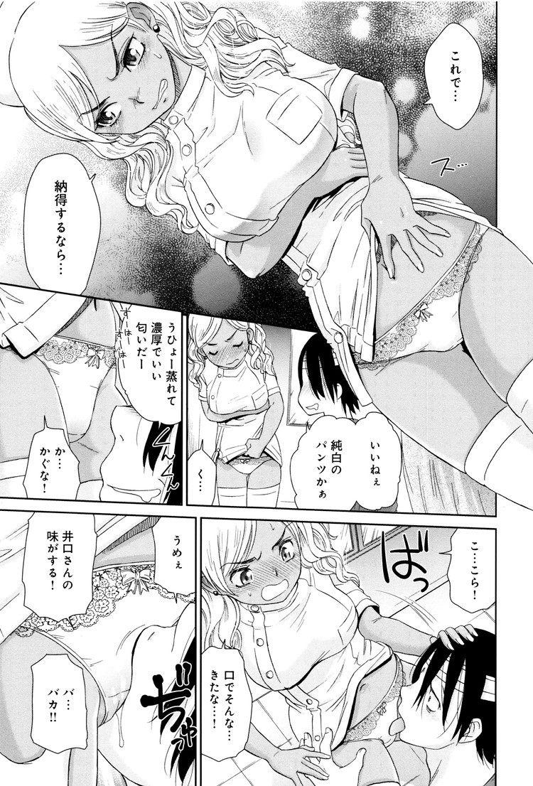 ぎゃるナース_00007