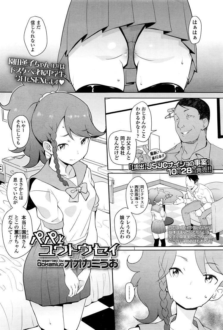 ぱぱとゆうとうせい_00001