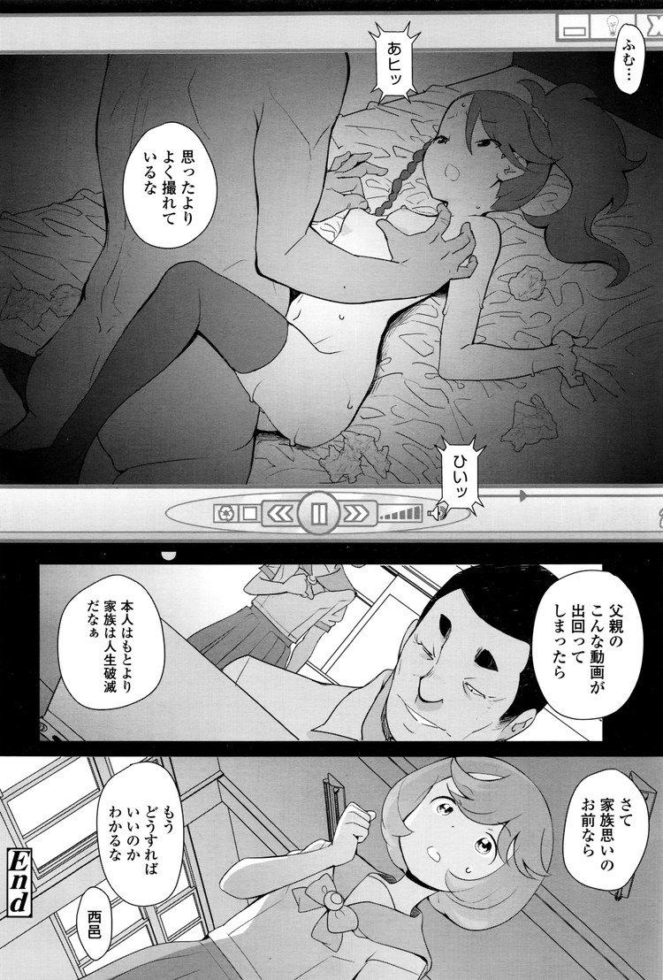 ぱぱとゆうとうせい_00008