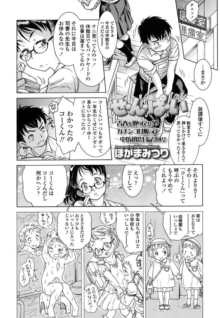 せんぱ~い_00002