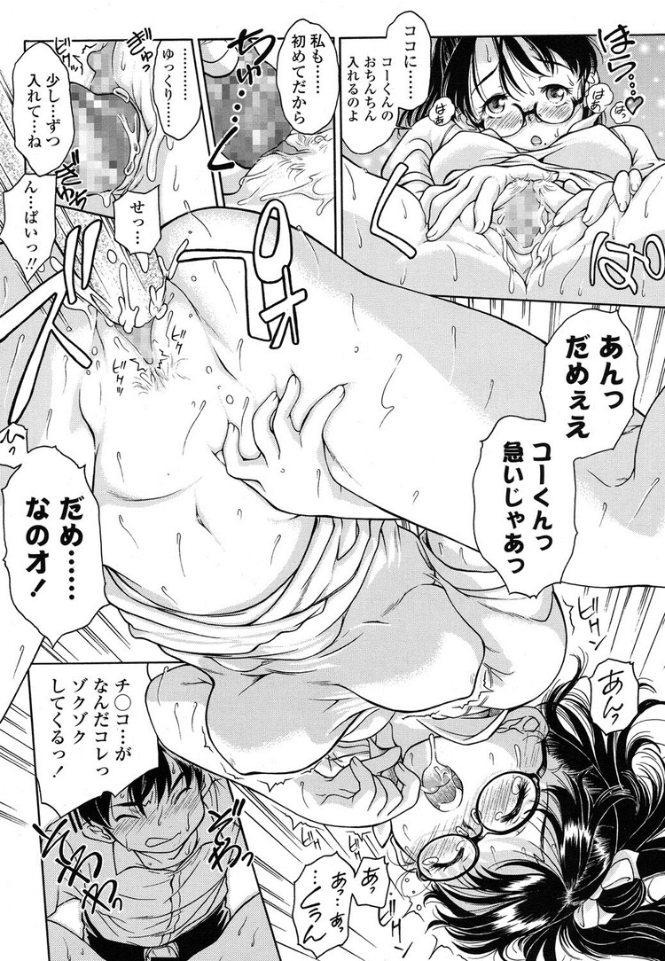 せんぱ~い_00009
