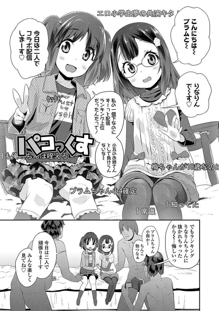 パコっくす_00001