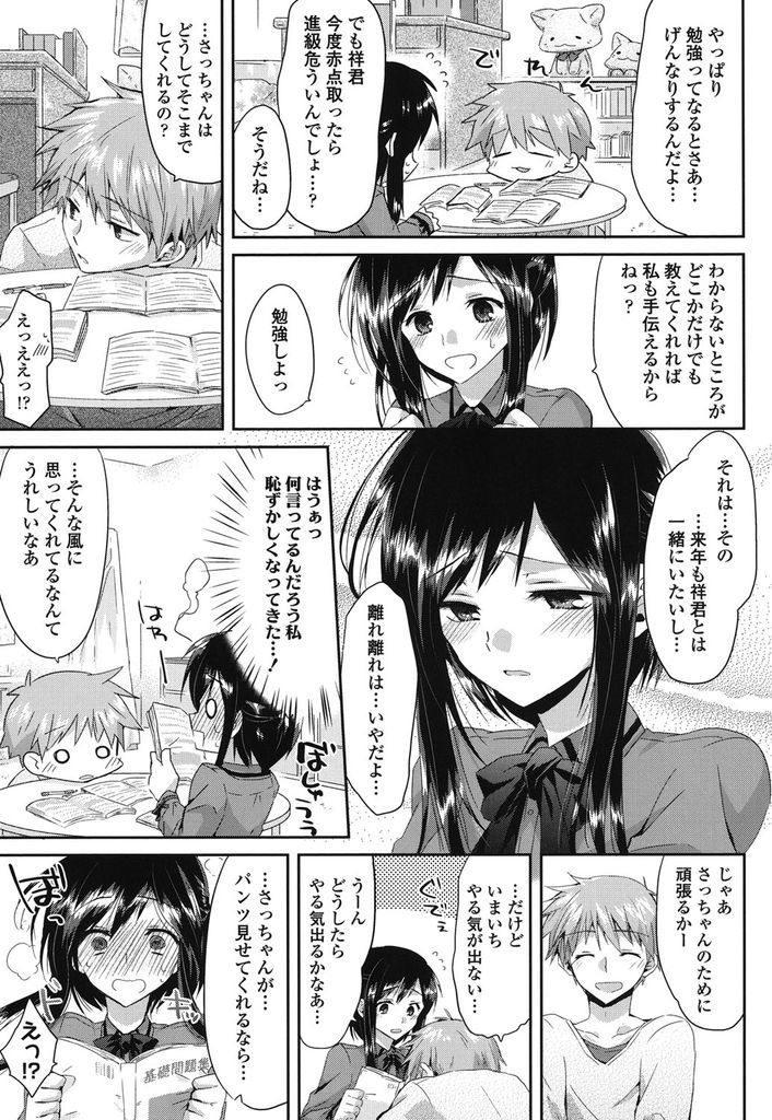 下心勉強会_00003