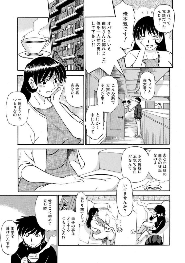 彼女の母親と熱々関係_00003