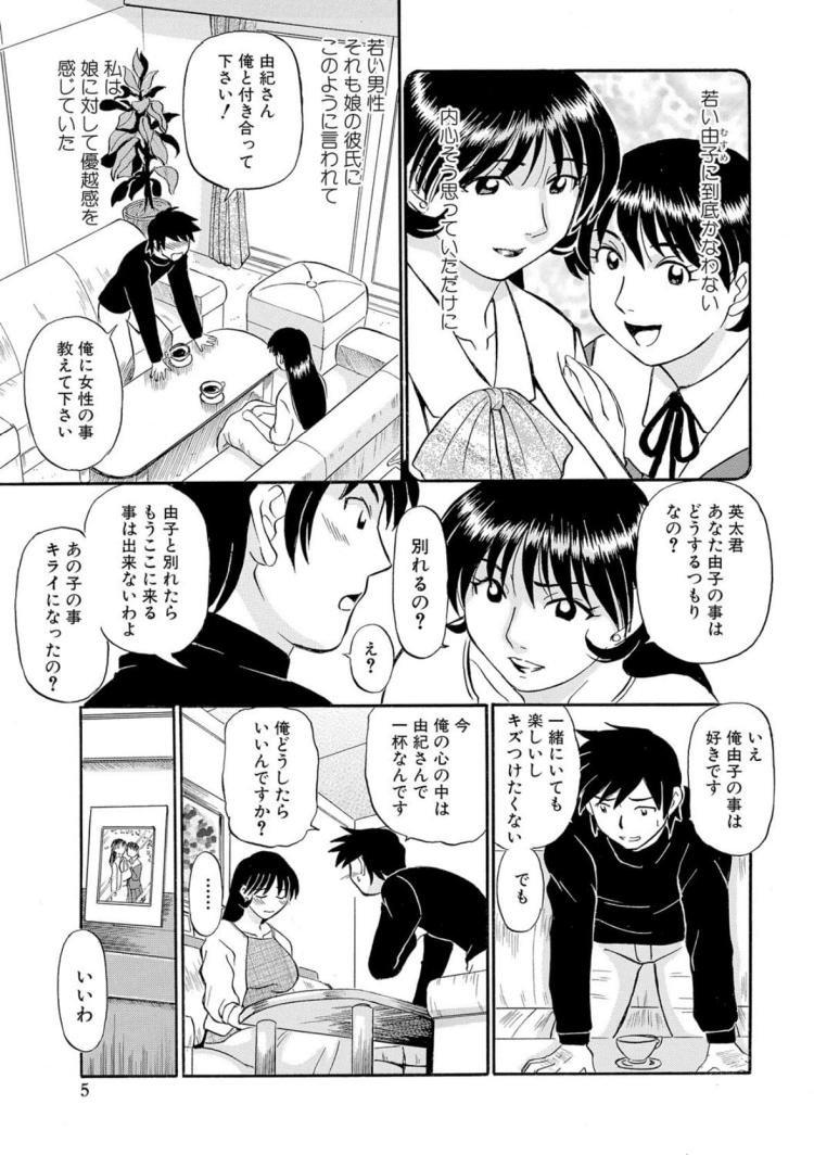 彼女の母親と熱々関係_00005