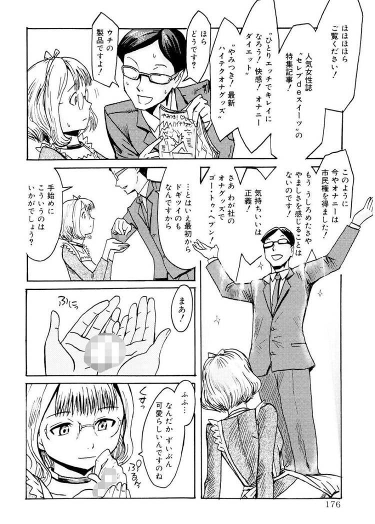 団地妻の憂鬱_00003