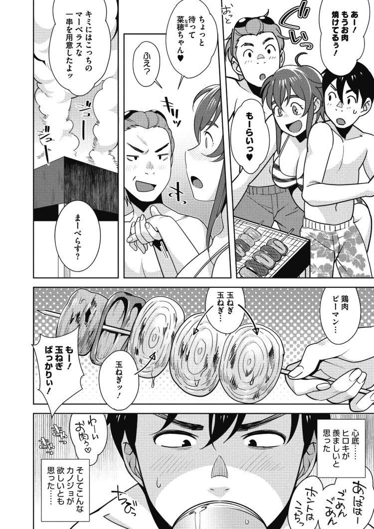 夏に食べたいえっちなお肉_00004