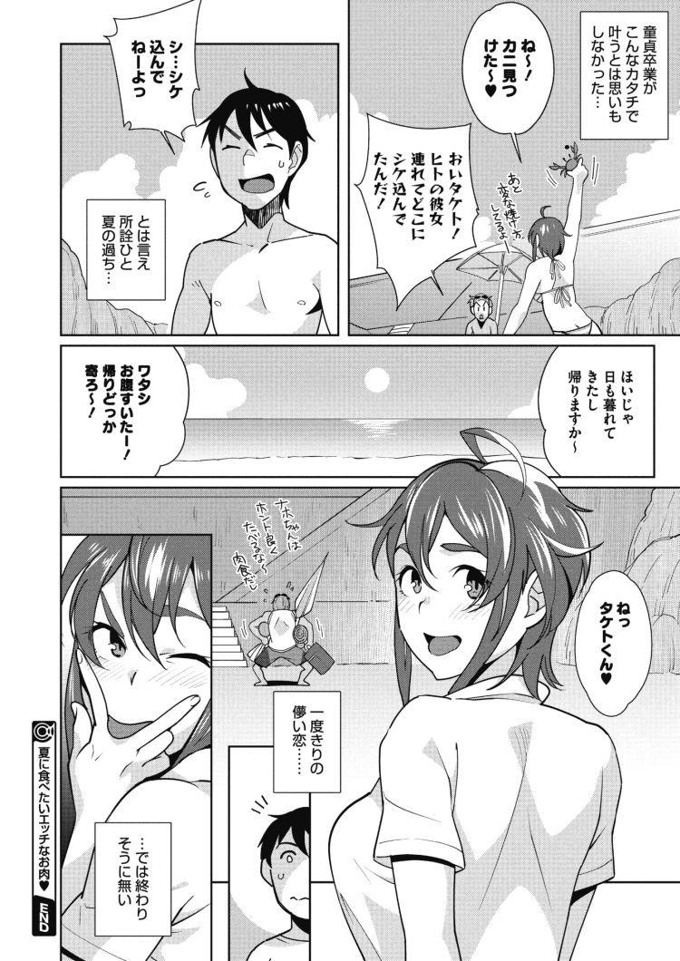 夏に食べたいえっちなお肉_00024