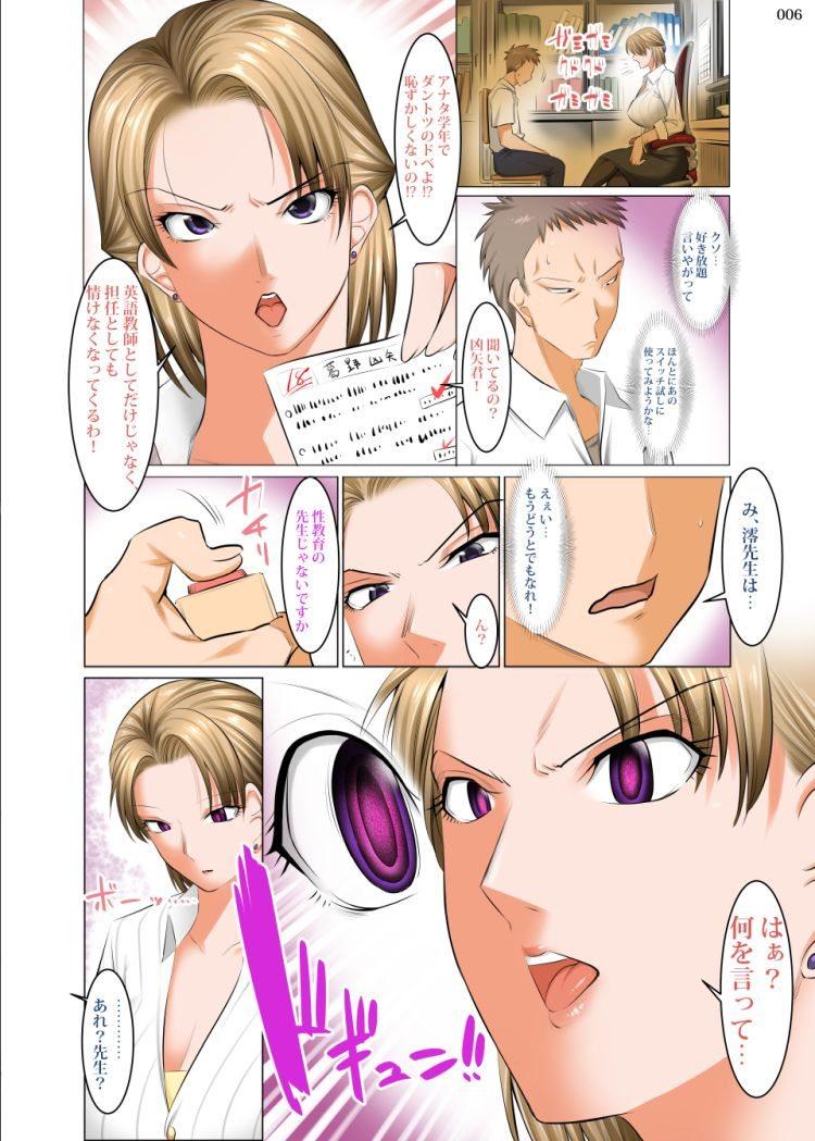 催眠性教育 ~先生の教科は性教育でしょう?~_00005