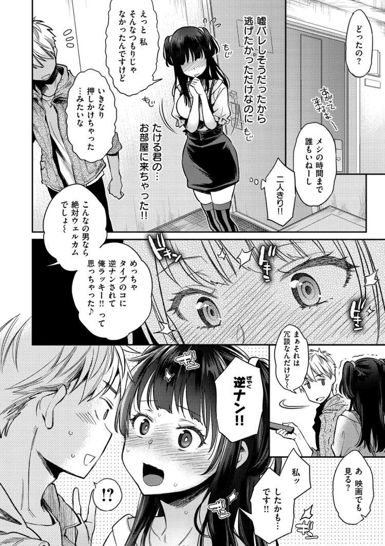 せくしゃる♡すぺしゃる♡ほりでぃず_00006