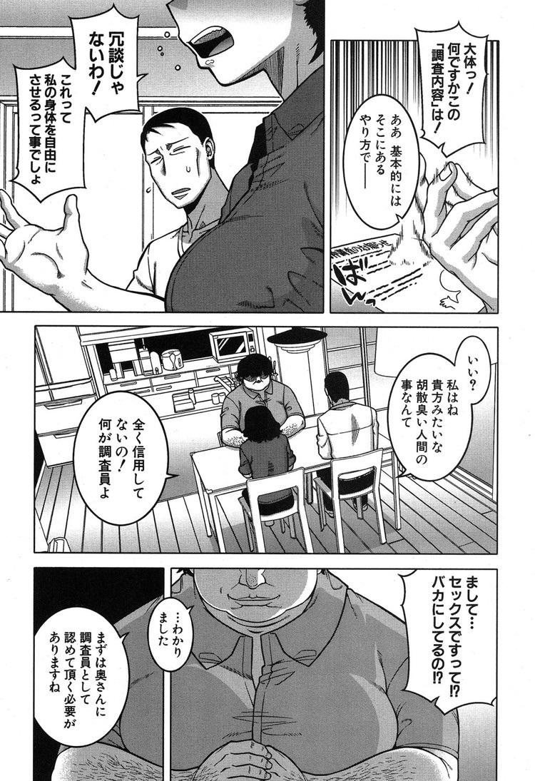 夫婦仲調査員_00003