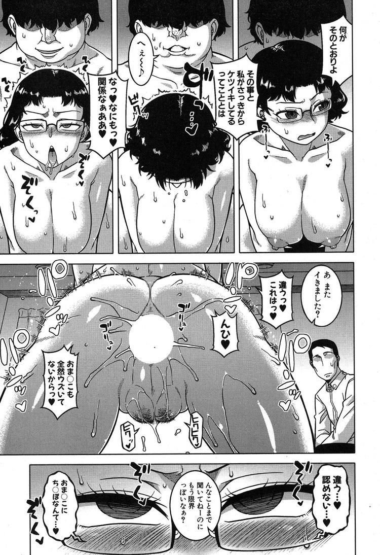 夫婦仲調査員_00014