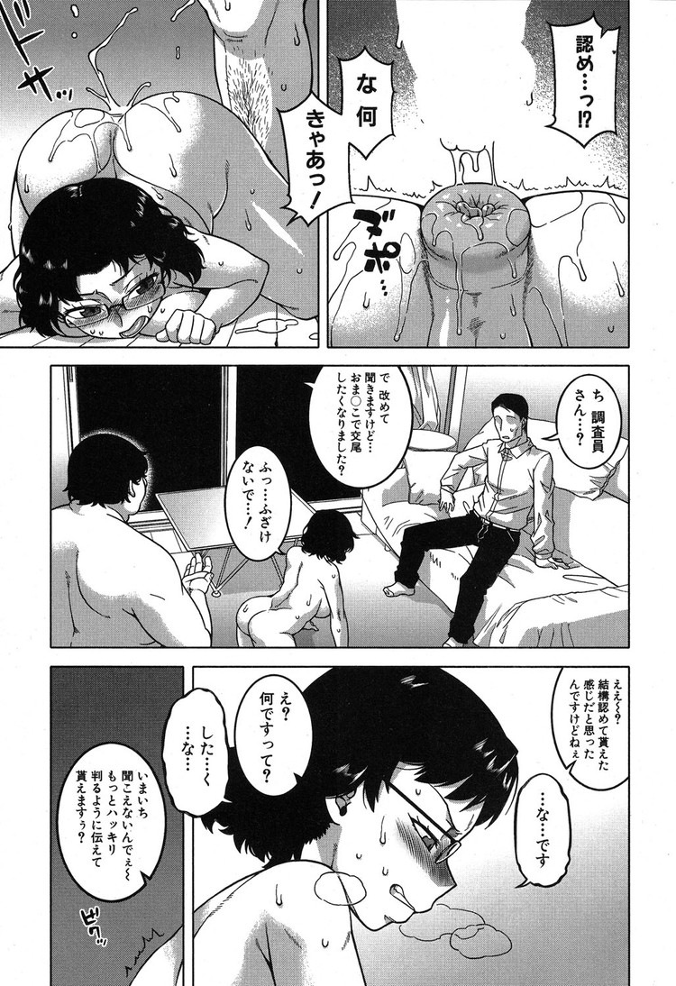 夫婦仲調査員_00015