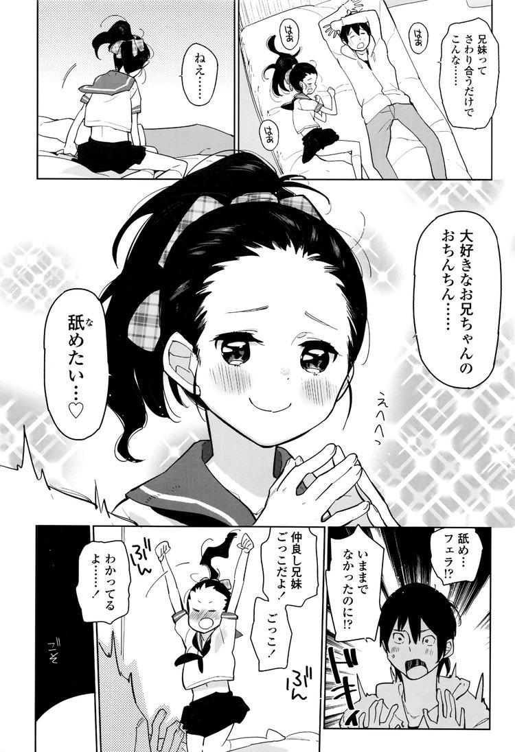 仲良し兄妹!!_00014