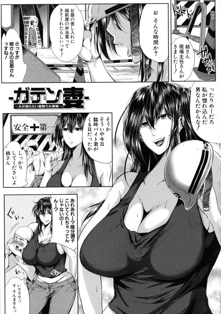 ガテン妻_00001