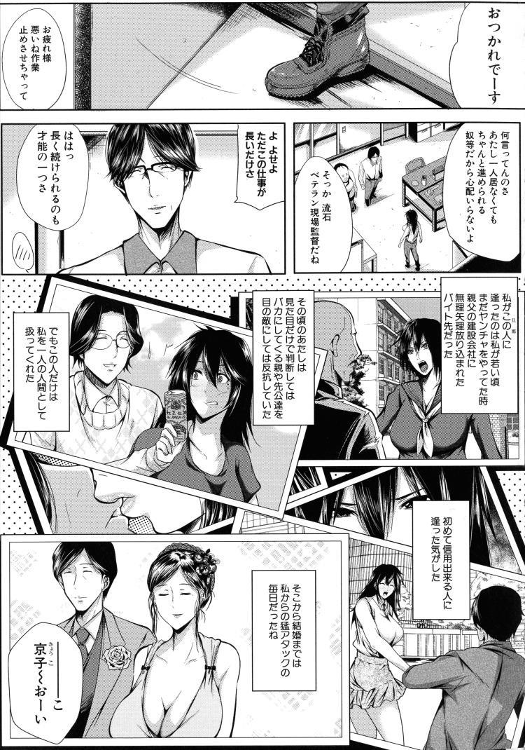 ガテン妻_00003