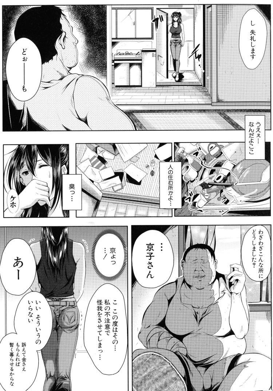 ガテン妻_00009