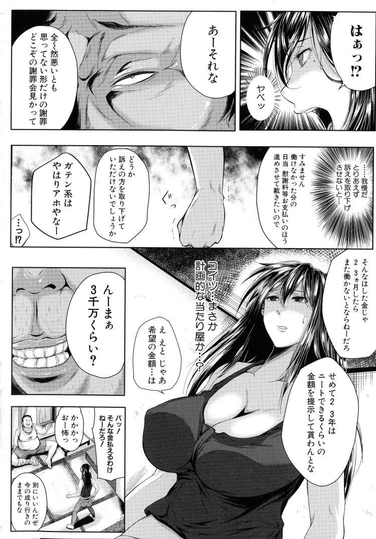 ガテン妻_00010