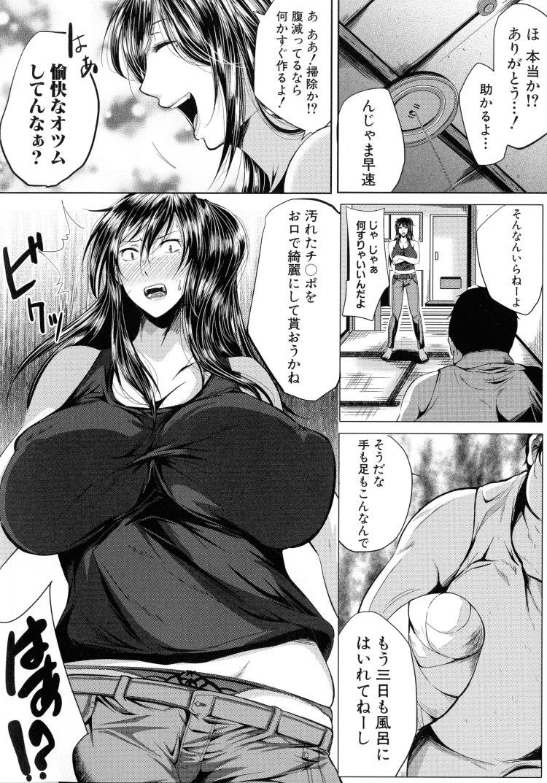 ガテン妻_00012