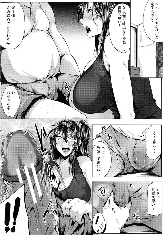 ガテン妻_00014