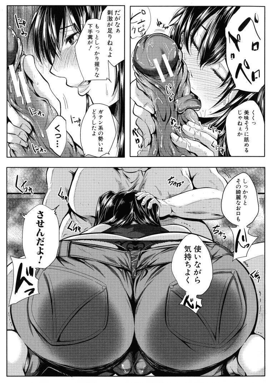 ガテン妻_00017