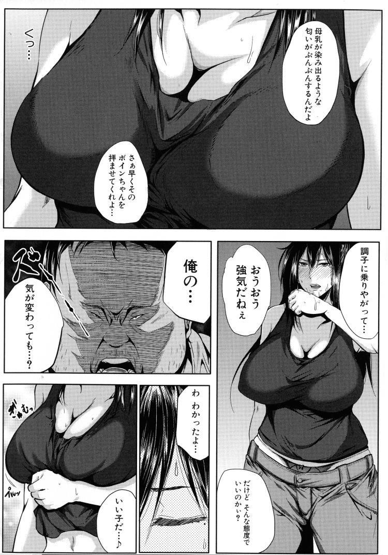 ガテン妻_00022