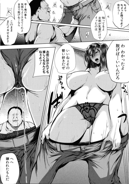 ガテン妻_00030