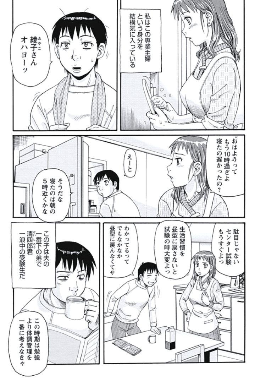 専業主婦のお仕事_00003