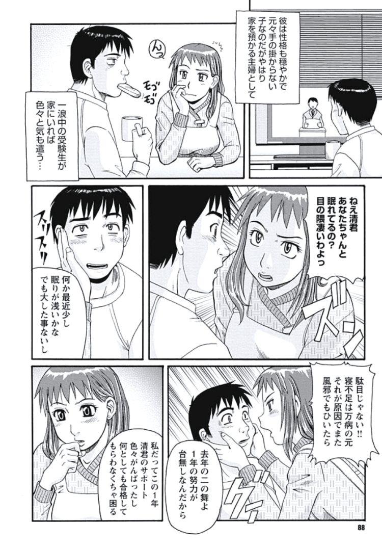 専業主婦のお仕事_00004