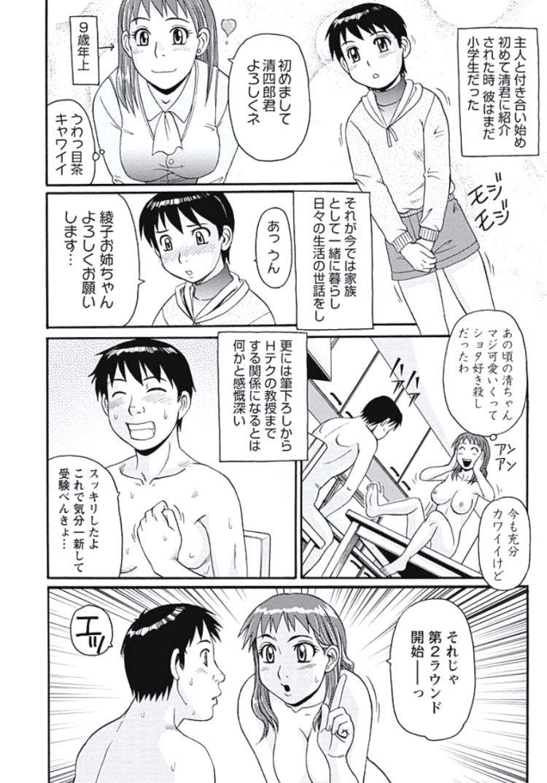 専業主婦のお仕事_00014