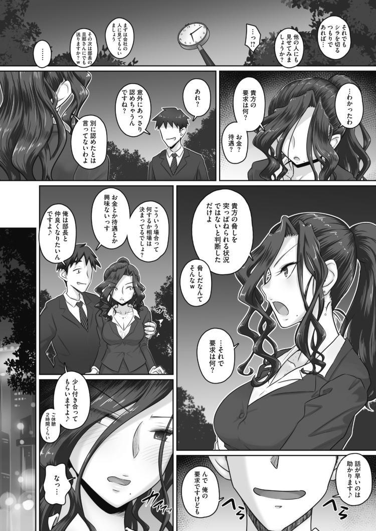 気の強い女上司 香澄(31歳・人妻) まとめ_00003