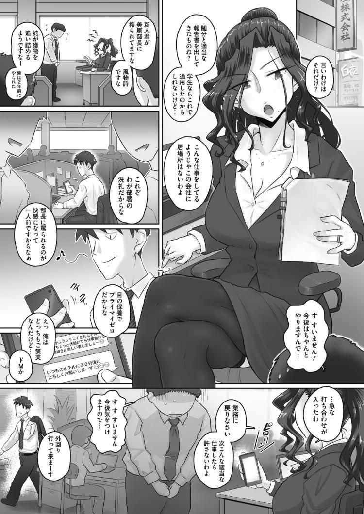 気の強い女上司 香澄(31歳・人妻) まとめ_00008