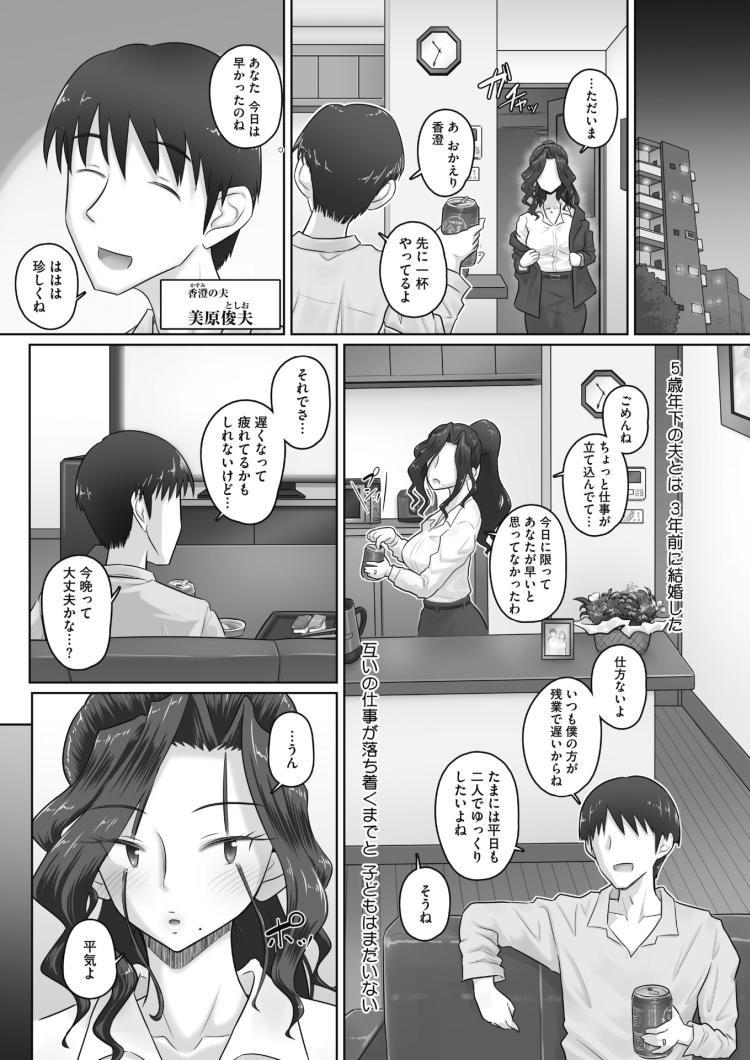 気の強い女上司 香澄(31歳・人妻) まとめ_00010