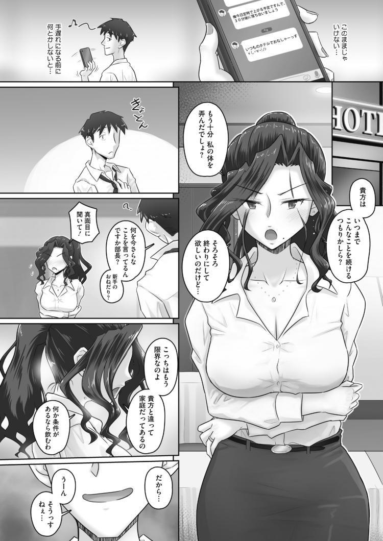気の強い女上司 香澄(31歳・人妻) まとめ_00013