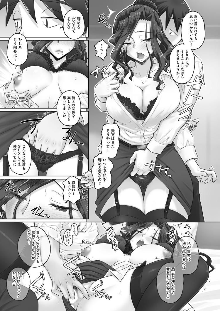 気の強い女上司 香澄(31歳・人妻) まとめ_00014
